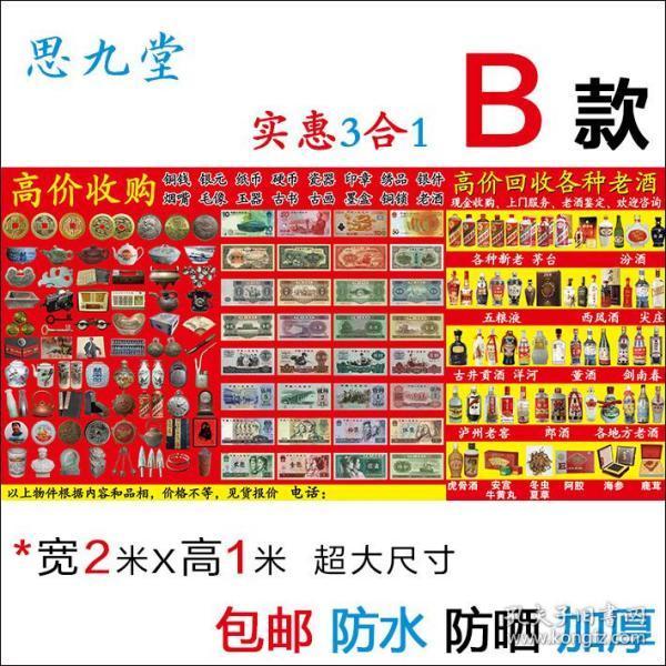 B趕集擺地攤收貨古玩古董紙幣雜項古錢幣下鄉收古玩廣告布宣傳單