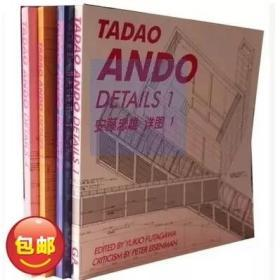 【现货】TADAO ANDO DETAILS 安藤忠雄详图细部1234、4本/1套中英