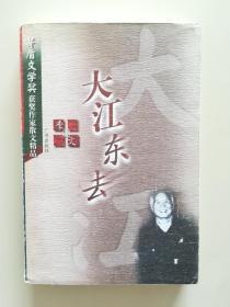 茅獎得主  李國文 親筆簽名鈐印本《大江東去》,一版一印,品相如圖