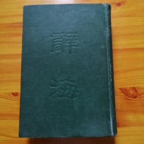 民國辭海合訂本(中華民國三十七年)