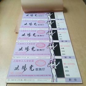 上海市工人文化宫太阳光歌舞厅入场券(一本50张,计250枚。)