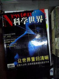 科学世界 2001 7