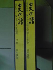 【日本原版围棋书】炎之谱 (上下/套,大16开精装带书函,坂田荣男九段著)