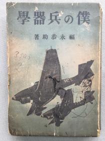 【孔網孤本】1943年(昭和18年)福永恭助著《仆的兵器學》一冊全!介紹各種二戰時期的兵器:炮、槍、戰車、飛機、軍艦、魚雷、航空母艦、潛水艇、地雷、手榴彈等