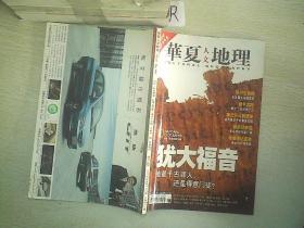 华夏人文地理 2006年5月【总第47期】