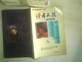 读者文摘精华 第4卷