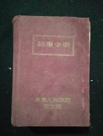 診療手冊(東北人民政府衛生部)