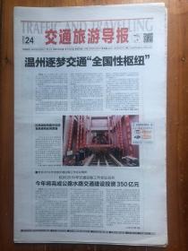 交通旅游導報,2019年1月24日,溫州逐夢交通全國性樞紐,哈啰單車杭城數據發布,關于未來交通的10個預見,數說金臺鐵路 我們一起走過的這一年。今日8版,第2804期。