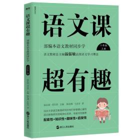 语文课超有趣:部编本语文教材同步学二年级上册