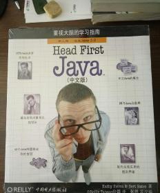 Head First Java(中文版)