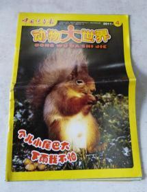 中國兒童報·動物大世界(2011年4月 個兒小尾巴大)