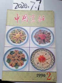 中国烹饪  1990年2期