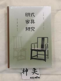 王世襄集:明式家具研究(王世襄逝世十周年纪念本)