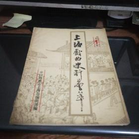 上海戏曲史料荟萃第1集