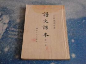 语文课本第一册工农速成中学
