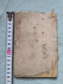 清或民国手抄本一本