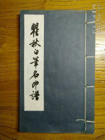 瞿秋白笔名印谱  1959年一版 1960年二印