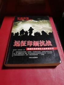 远征印缅抗战