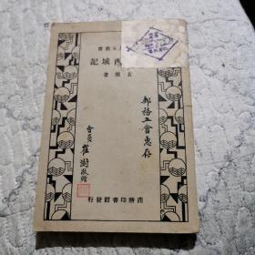 大唐西域记 初版