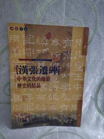 汉张迁碑(碑帖系列之三 · 中华文化的缩影历史的结晶 )