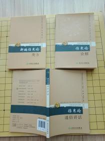 刘渡舟医书七种《伤寒论诠解》《伤寒论通俗讲话》《新编伤寒论类方》3册和售  见图和描述
