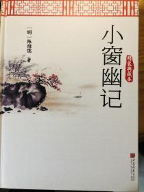 小窗幽记(精装典藏本)