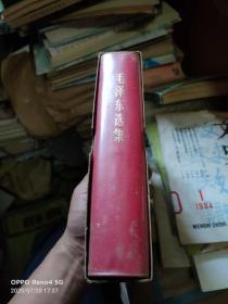 毛泽东选集 (一卷本)