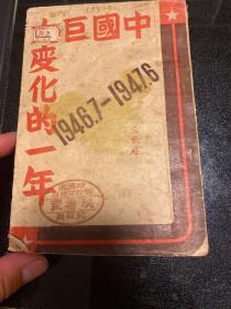 中国巨大变化的一年1946.7-1947.6