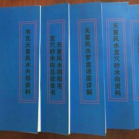 全套系 韦氏天星风水资料龙穴砂水向全书6本天星地理书