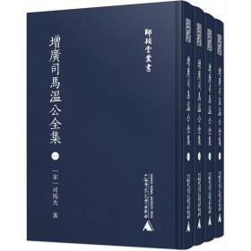 增广司马温公全集 [宋]司马光 著  广西师范大学出版社 9787559822451