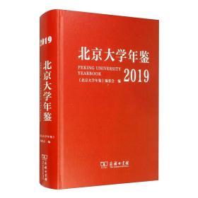 北京大学年鉴 2019