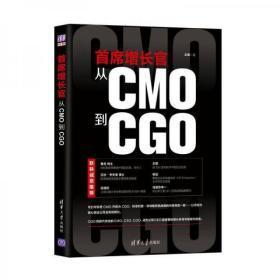 首席增长官:从CMO到CGO