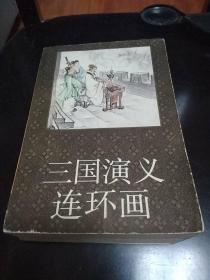 三国演义连环画(三)