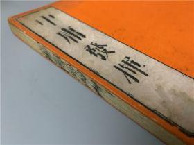 和刻本《中庸发挥》1册全,伊藤仁斋著。江户时期汉学。