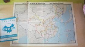 中华人民共和国标准地名图(全开X2)