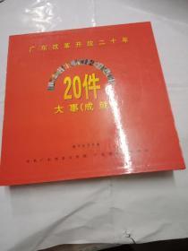广东改革开放二十年20件大事成就磁卡纪念专辑(全套共20张)