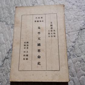 太平天国革命史