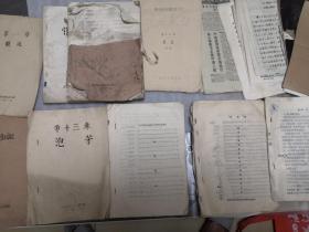 菜谱 四川省饮食服务技工学校专业教材 油印