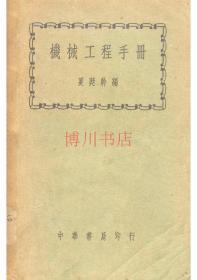 【复印件】机械工程手册