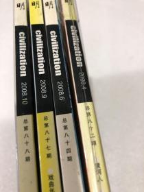 文明 2008年469 10(4本合售)