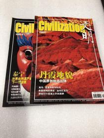 文明 2009年 2  8(二本合售)