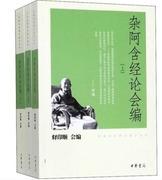 全新正版杂阿含经论会编(上中下)印顺法师佛学著作系列 中华书局