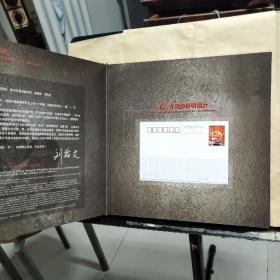 中华人民共和国建国六十周年(1949--2009)钢铁长城 大阅兵专用邮资明信片册
