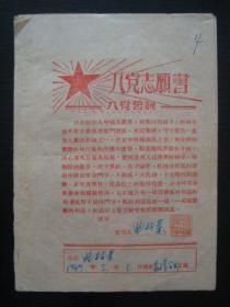 1949年解放区《入党志愿书》土改斗争红色文物