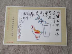 当代书画家黄云作品选 明信片 1套8枚