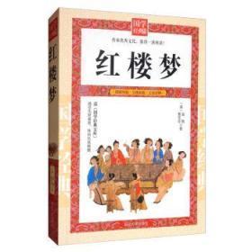 全新正版圖書 紅樓夢 高鶚 延邊大學出版社 9787568817592 黎明書店