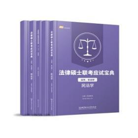 法律硕士联考应试宝典法学、非法学 凯程教育 9787568269070 北京理工大学出版社 正版图书