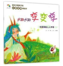 全新正版图书 太阳太阳变变变  苏梅 浙江人民美术出版社 9787534063206 黎明书店