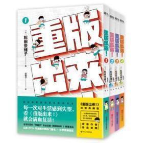 全新正版图书 重版出来!(1-4套装) 松田奈绪子 浙江人民出版社 9787213088902 特价实体书店