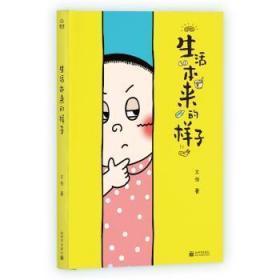 全新正版图书 生活本来的样子 文怡 新世界出版社 9787510469534 特价实体书店